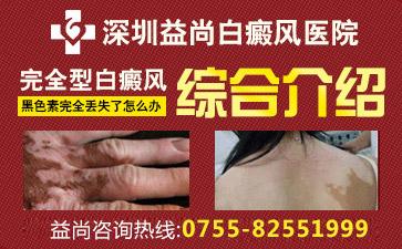 深圳益尚中医医院地址