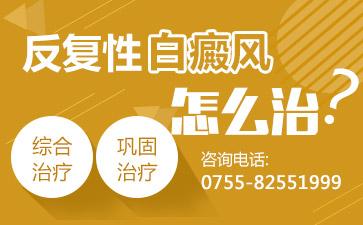 深圳益尚白癜风医院价位