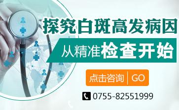 深圳益尚治白癜风医院
